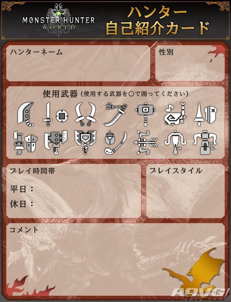 《怪物猎人世界》公开官方猎人名片素材 快来募集小伙伴吧
