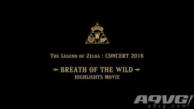 《塞尔达传说 旷野之息》两周年 官方放出音乐会剪辑版庆贺