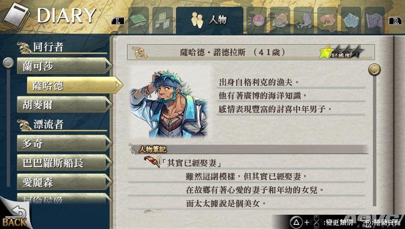 《伊苏8》中文版将于8月11日发售 可继承日文版存档