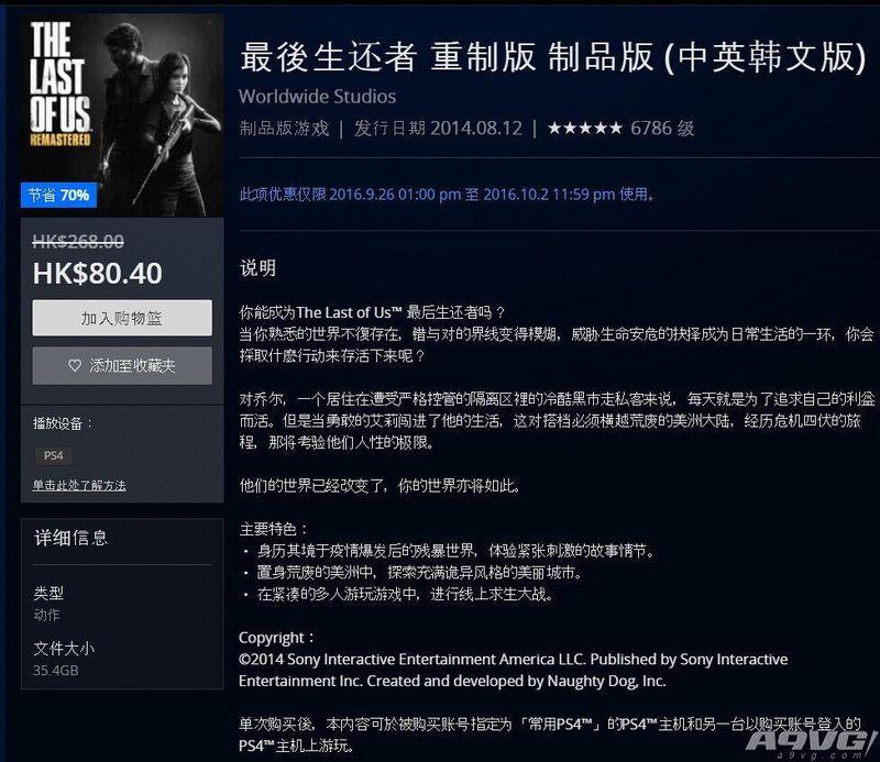 《最后生还者重制版》中文版3折优惠 仅售80港币