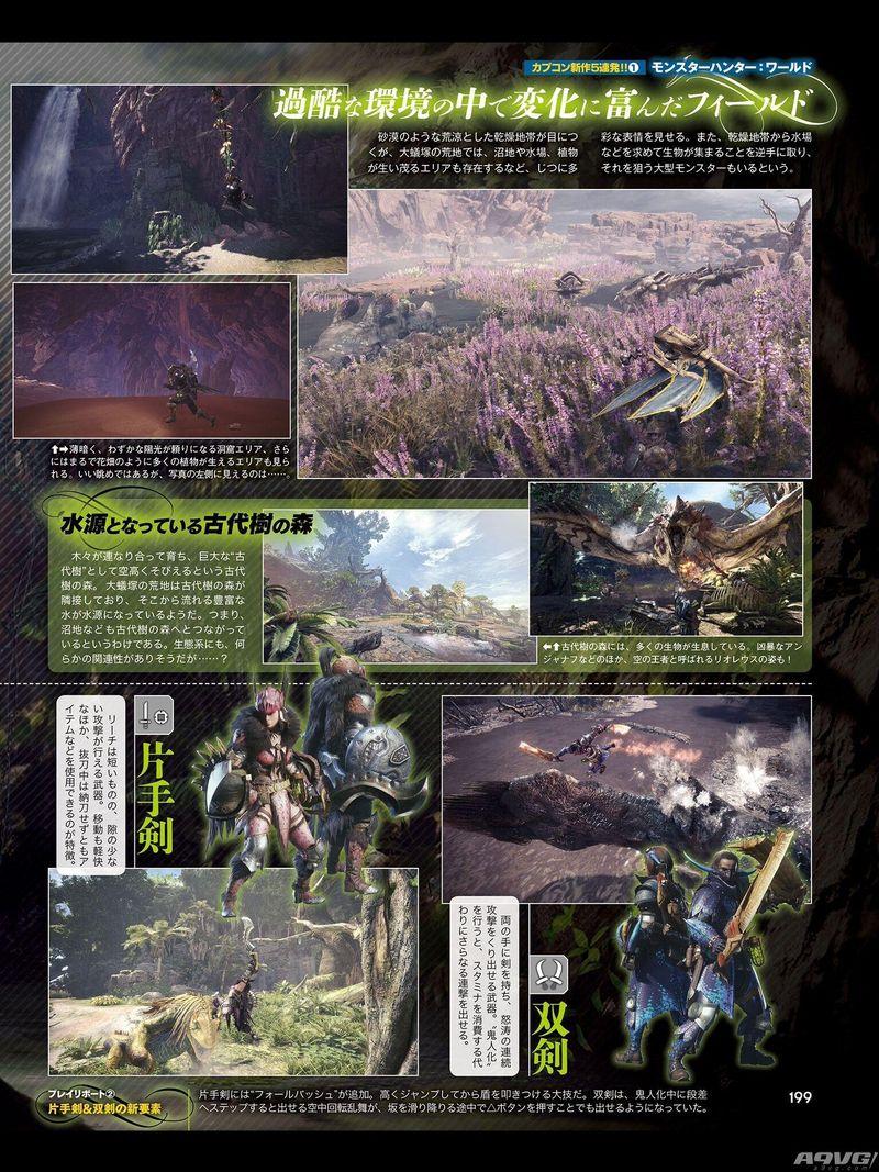 《怪物猎人 世界》公开新场景以及各武器新要素