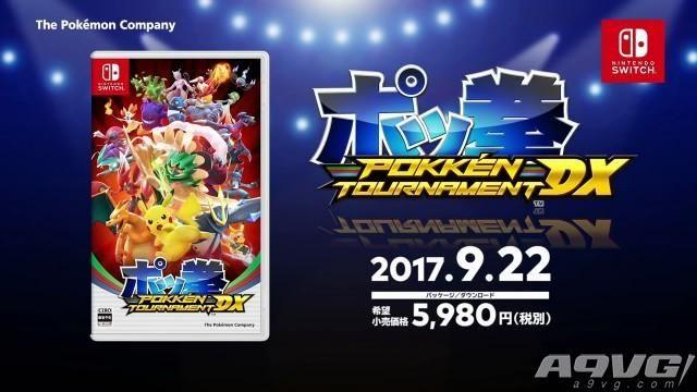 Switch《口袋铁拳DX》9月22日发售 3DS《精灵宝可梦:究极日月》11月17日发售