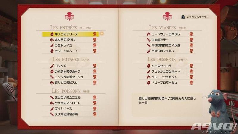 《王国之心3》全食谱制作方法奖杯攻略 全食谱一览表