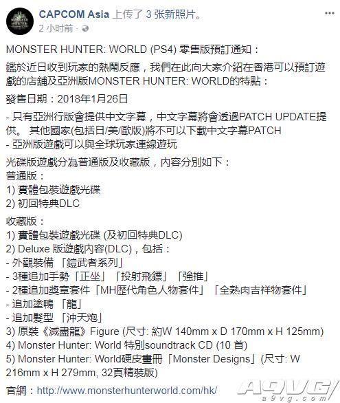 《怪物猎人世界》只有PS4亚版提供中文字幕 日美欧版不支持