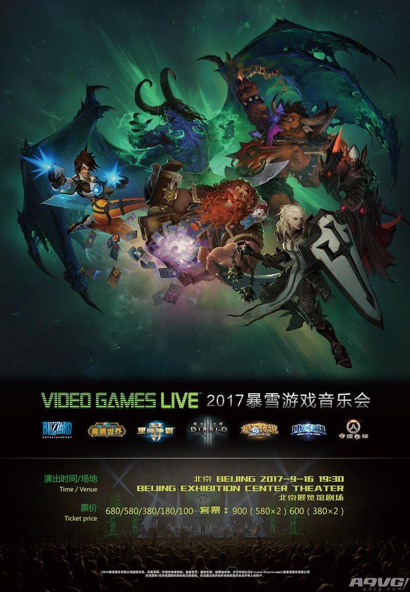 2017 VGL暴雪游戏音乐会6月2日上午10时开启预定!