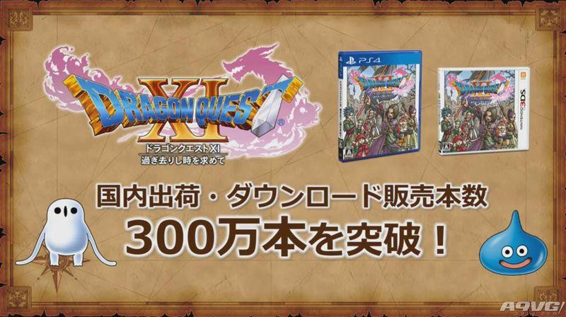 《勇者斗恶龙11》出货+下载量突破300万 123代将登PS4和3DS
