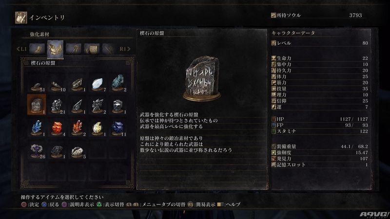 《黑暗之魂3》武器强化素材一览 武器怎么强化