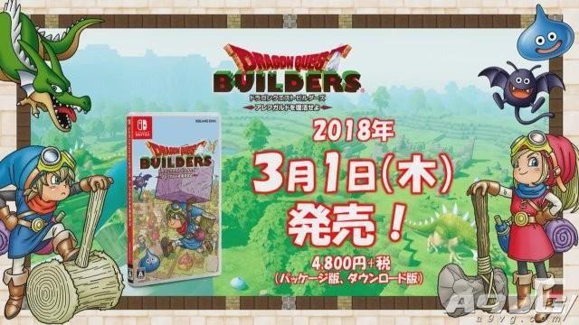 Switch版《勇者斗恶龙 建造者》公布具体发售日期