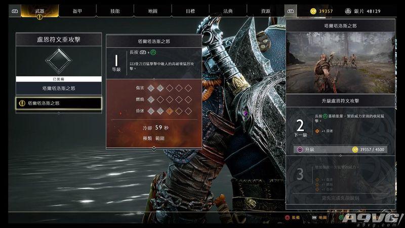 《战神4》武器全符文收集地点攻略 武器技能符文在哪里拿