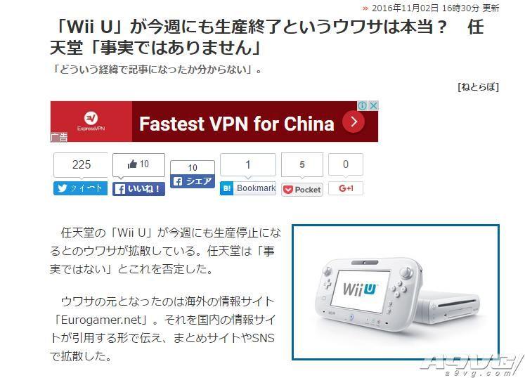 更新:任天堂辟谣?外媒称Wii U将于11月4日停产