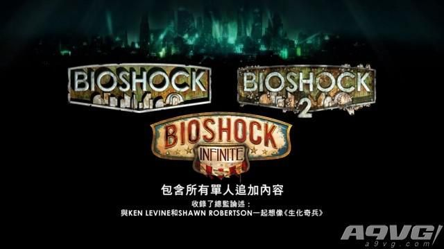 《生化奇兵合集》开场新版与原版对比视频公布 发售日9月13日