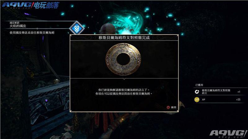 《战神4》全国度语言收集攻略 新战神三语精通奖杯解锁