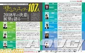 日本制作人们谈2018年抱负 《最终幻想7重制》开发顺利等