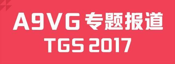 万代南梦宫TGS 2017出展阵容公布