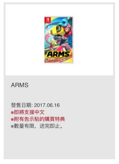 《ARMS》即将加入中文支持 新角色Misango和4.0版上线