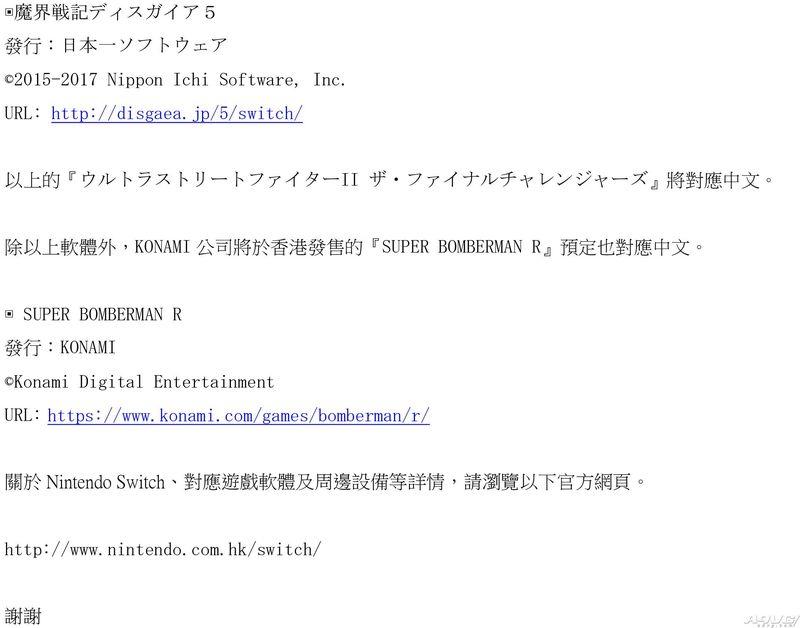 任天堂Switch将于3月3日在香港同步发售 游戏有中文系统没中文