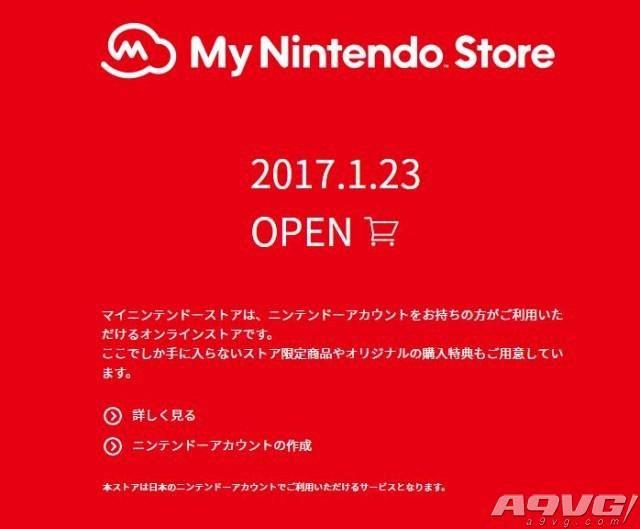 My Nintendo商店将于1月23日开张 将出售限定商品