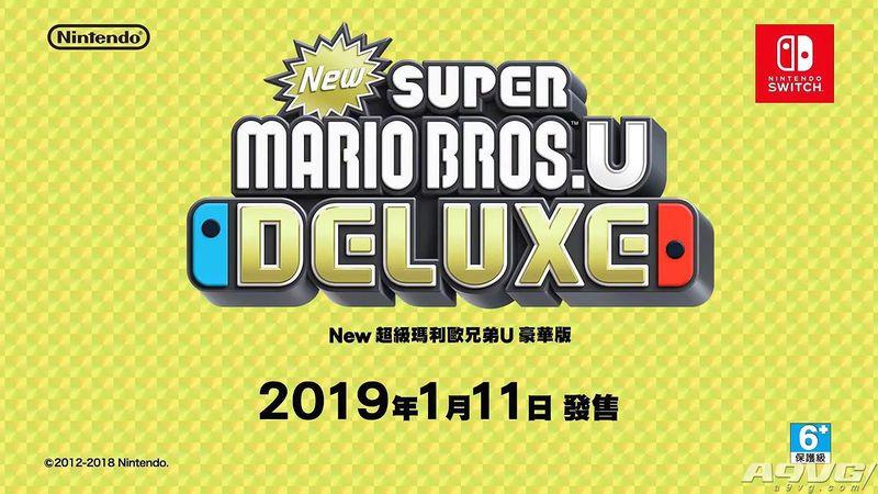 《新超级马里奥兄弟U豪华版》中文介绍影像 1月11日发售