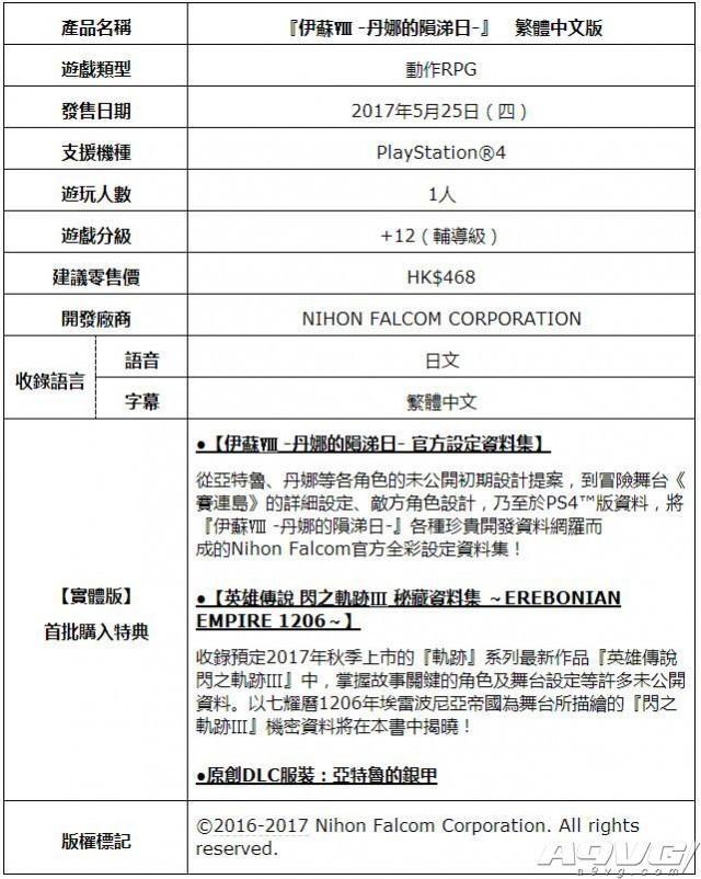 PS4中文版《伊苏8》体验版4月20日推出 预购特典公开