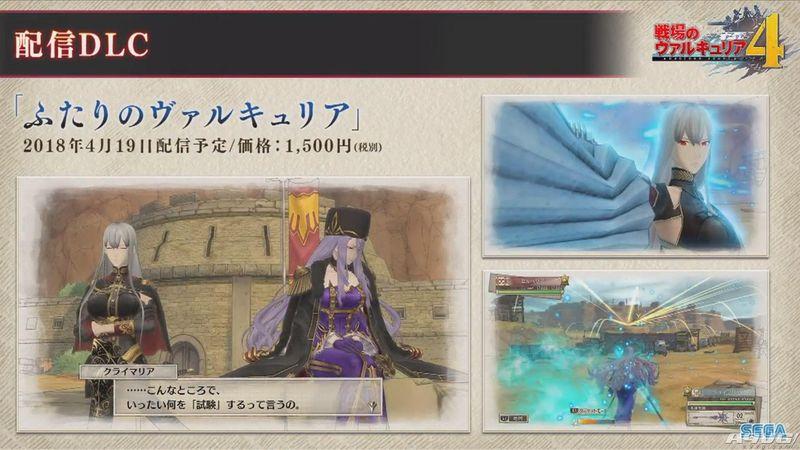《战场女武神4》公布DLC计划 海边泳装与两位女武神等内容