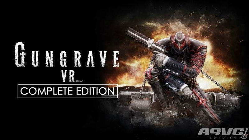 《铳墓VR完全版》将推出限量首发版与限定版 8月23日发售