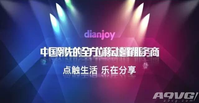 点乐移动广告将于2016ChinaJoyBTOB精彩亮相