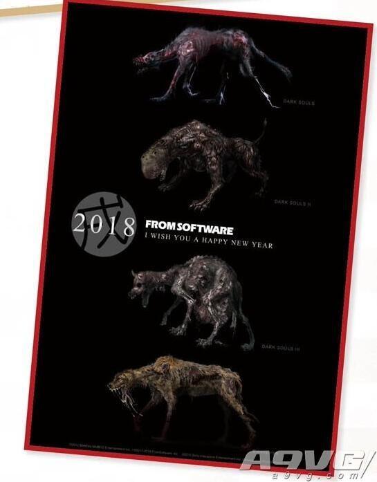 FAMI通特集:2018年开发商新年寄语 包含诸多狗年元素