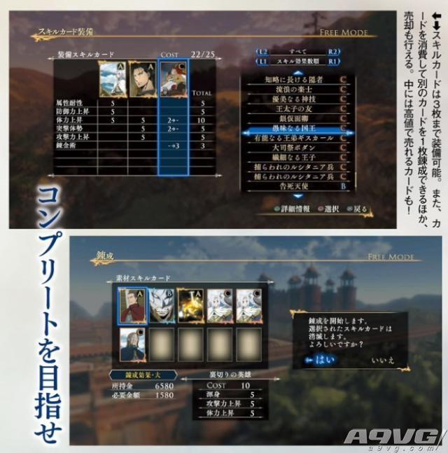 《亚尔斯兰战记x无双》新确认参战角色 技能卡系统公开