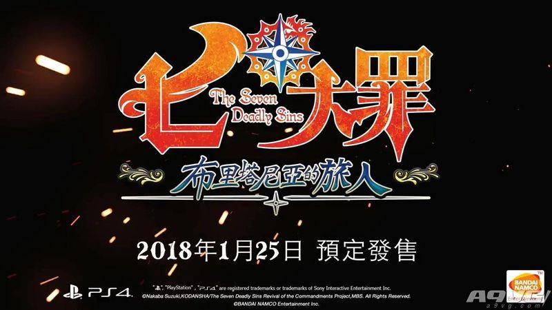 《七大罪 布里塔尼亚的旅人》第三弹繁体中文版宣传片