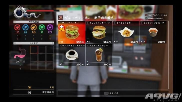 《如龙6》食物组合攻略 食物组合一览
