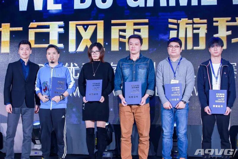 十年风雨游我精彩 第十届CGDA优秀游戏制作人大赛颁奖盛典隆重举行