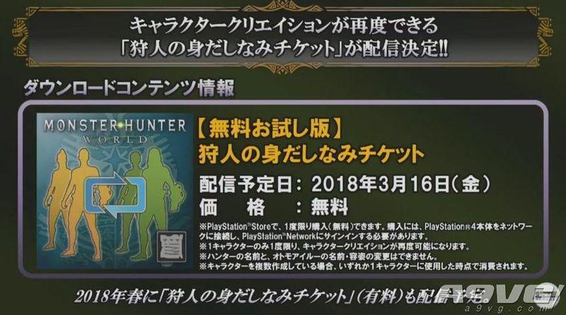 《怪物猎人世界》3月22日推送大型更新 恐暴龙正式加入