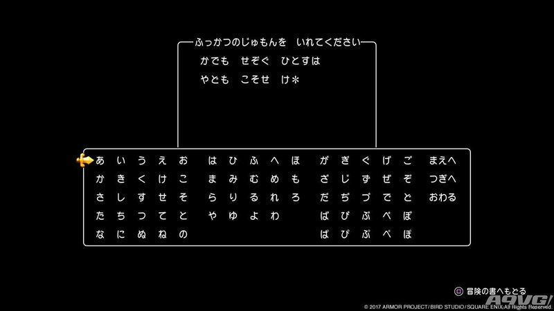 《勇者斗恶龙11》复活咒文介绍 可跨平台继承大概的存档数据
