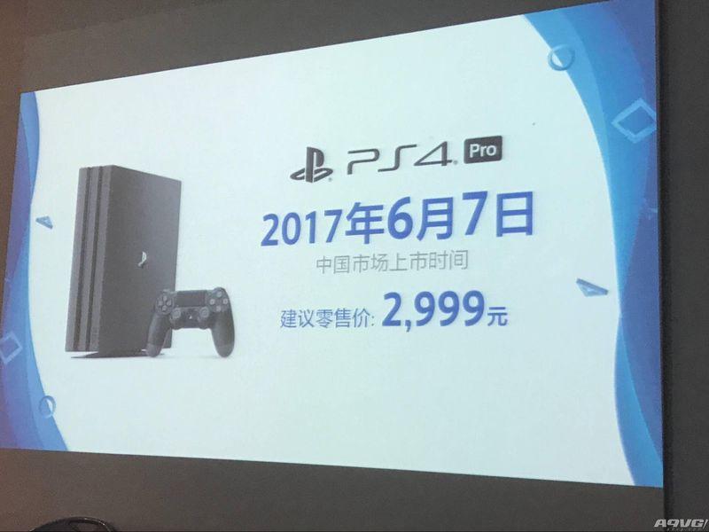 国行PS4 Pro将在6月7日上市 售价2999元