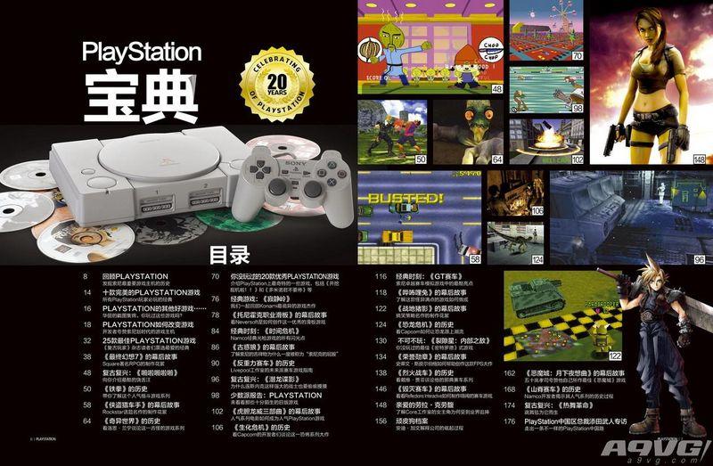 定义电子游戏!五仁叔导读推荐官中版《PS宝典》图书不日上市