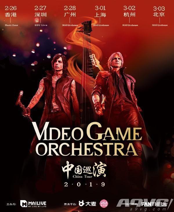 VGO电玩音乐会19年中国巡演开票 2月26日起多地陆续开演