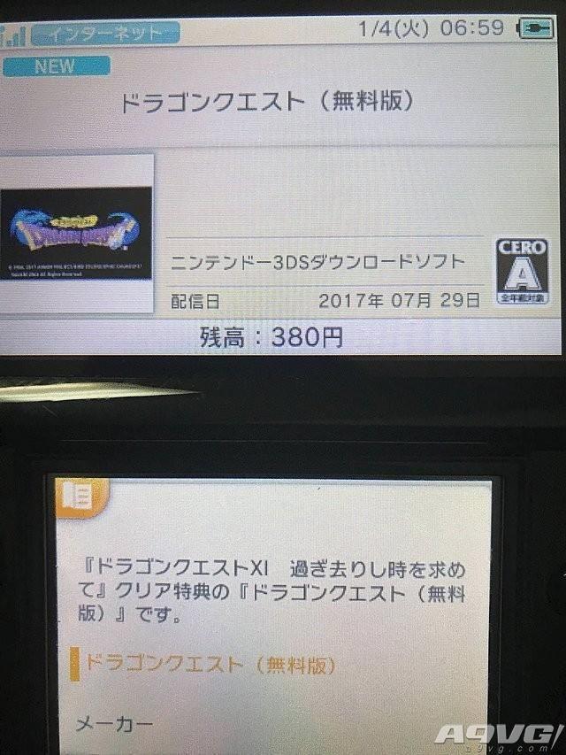 通关《勇者斗恶龙11》真结局可免费下载《勇者斗恶龙》初代