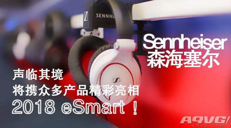 声临其境!森海塞尔将携众多产品精彩亮相2018eSmart
