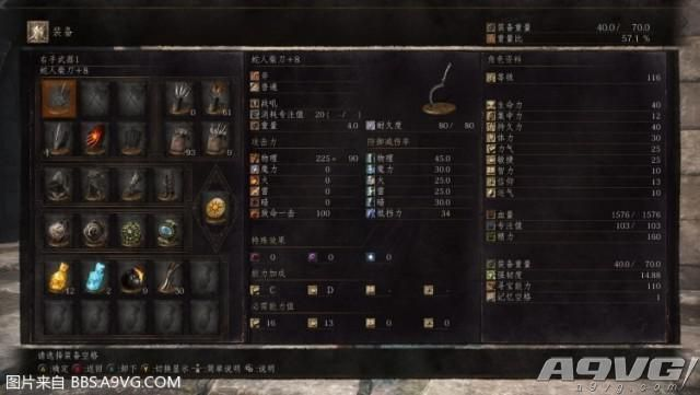 《黑暗之魂3》比黑暗剑还强的武器蛇人弯刀分析