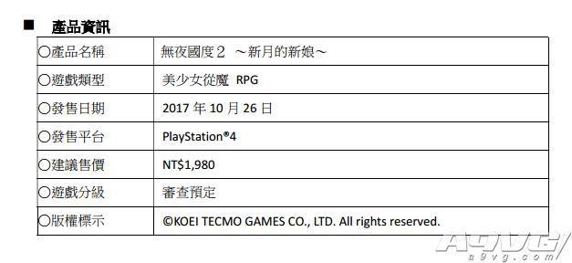 《无夜之国2》中文版10月26日发售  宣传片公布