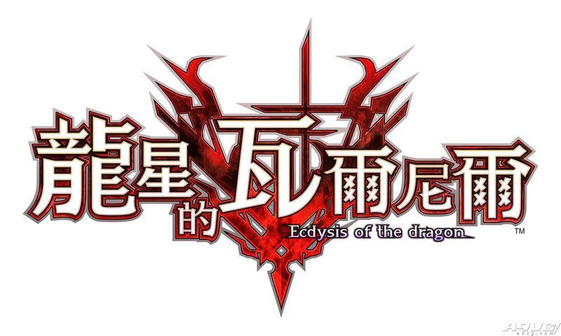 《龙星的瓦尔尼尔》中文版3月发售 预购与限定版特典公布