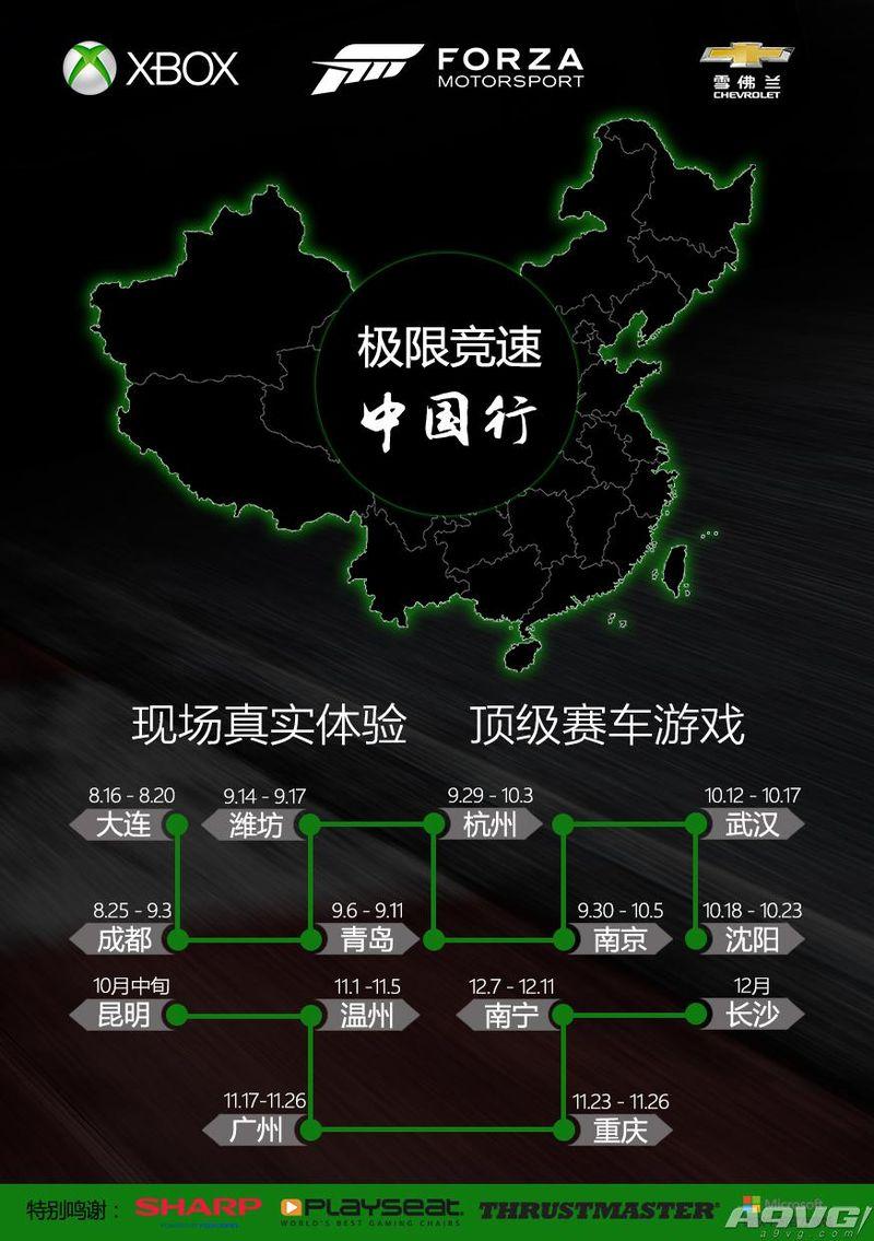 """微软Xbox""""极限竞速中国行""""正式开始"""