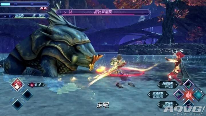 《异度神剑2》简体中文版与繁体版字体翻译用词有区别