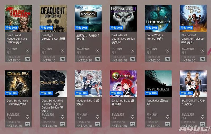 PSN港服新年新优惠开启 会员买游戏最低至2折