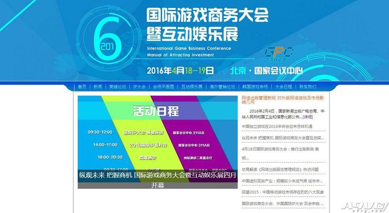 2016国际游戏商务大会暨互动娱乐展专题上线