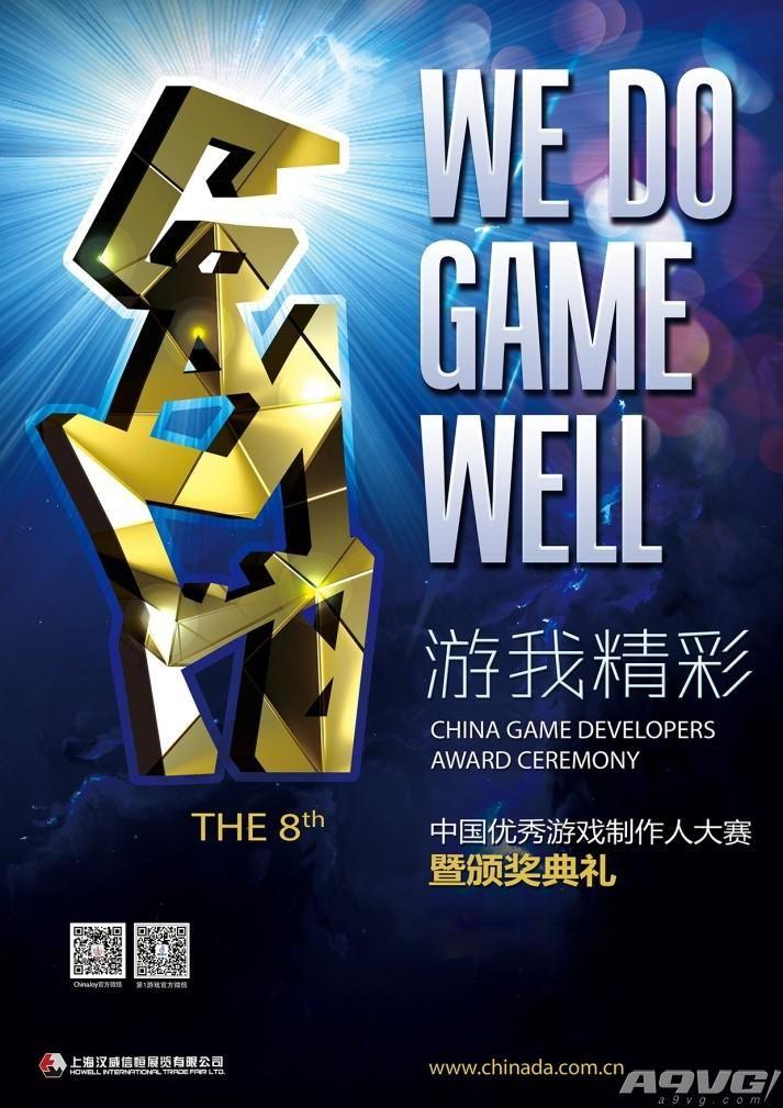 迎接VR时代!2016中国优秀游戏制作人评选大赛(CGDA)报名启动
