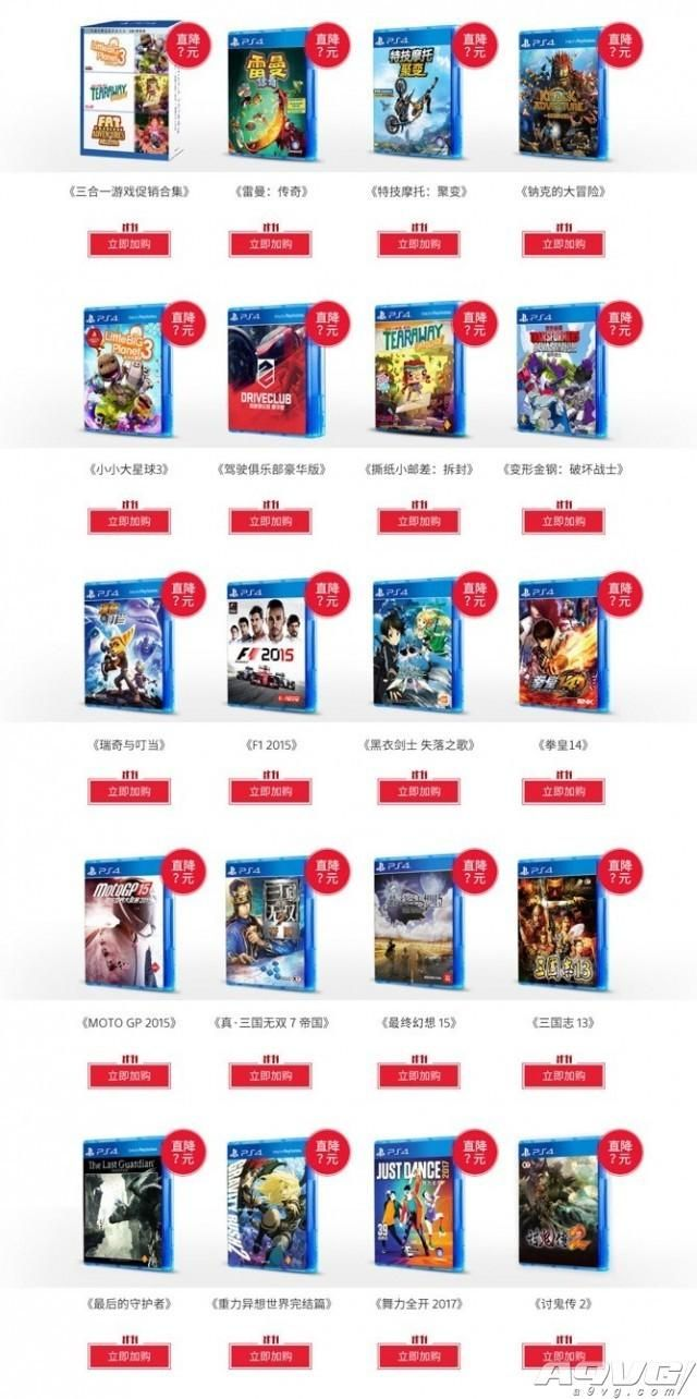 PlayStation双11放福利 三步攻略助你低价秒杀PS4