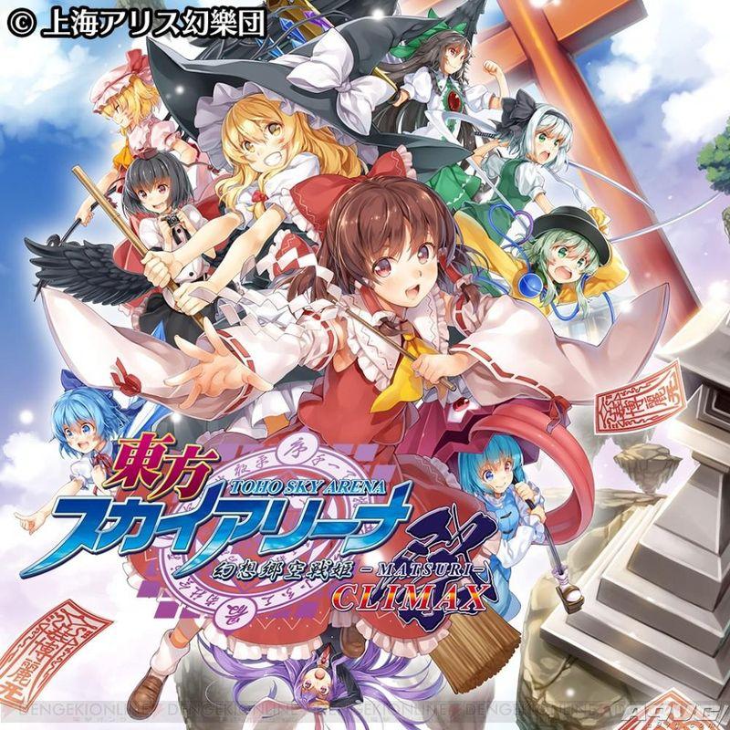 《东方天空竞技场 幻想乡空战姬祭 巅峰》将登陆Switch平台