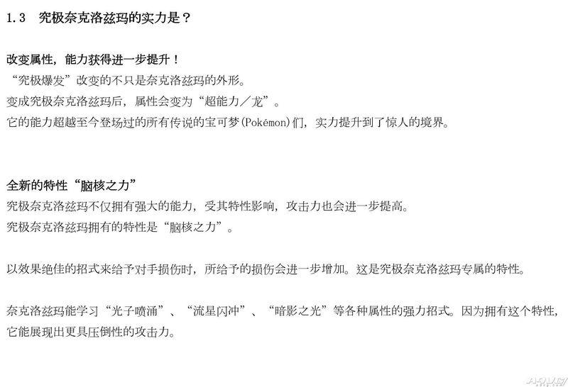 《精灵宝可梦 究极日月》公开最新中文资讯视频