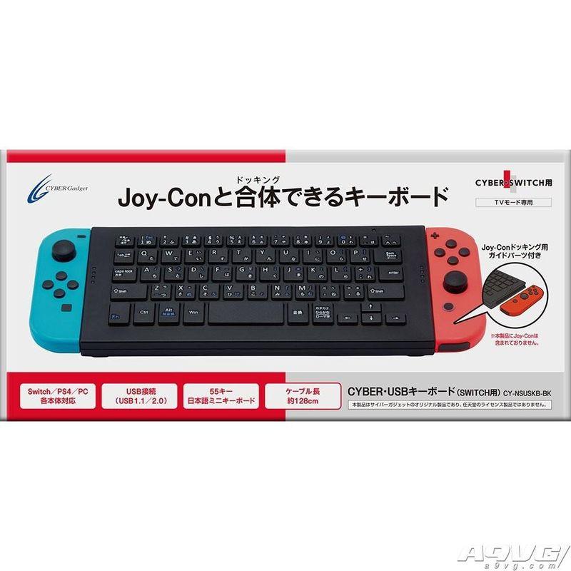 CYBERGadget推出一款Switch用键盘 左右可插入Joy-con